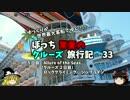 【ゆっくり】クルーズ旅行記 33 Allure of the Seas 船...