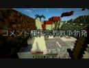 [Minecraft-Annihilation]ありふれた大戦争07[ゆっくり実況]