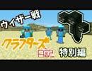 4人で実況【Minecraft 】  クラフターズ日記#番外編