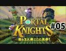 【PortalKnights】我ら3人衆ここに見参!#05【3人実況】