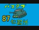 【WoT】バスタブ運転教習所 87日目【S35CA】