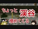 【Minecraft】埋めほりック #7【ゆっくり実況】