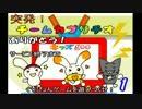 【きっずgoo】ぐっぴょんゲームを遊びつくせ!part1【ゆかり&マキ】