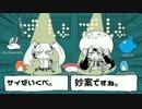 【ニコカラ】スーパーマーケット☆フィーバー【Off Vocal】 thumbnail