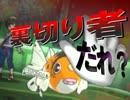 【ポケモンSM】黒幕は誰だ!糞爺祭Kusojiji Festival-前編-【SAW視点】