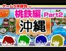 【桃鉄12】ノリと勢いだけでゲーム5本勝負【Part 2】