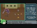 【ゆっくり実況】 ロマサガ2 低レベルクリア Part1