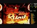 【卓上】 CR烈火の炎2 319ver 【其の二十一】
