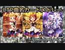 【ミリオン】LTP曲名カードメドレー(全員集合)