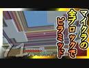 【Minecraft】マイクラの全ブロックでピラミッド Part71【ゆっくり実況】