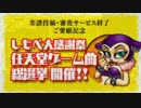 【バンブラP】最初で最後の極小規模バンブラフェス!