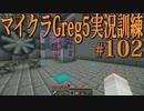 【Minecraft】生声実況!マイクラGreg5入れて実況訓練part102