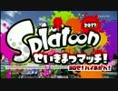 【Splatoon】せいきまつマッチ2017第2試合 ざわそ視点 【ゆっ...