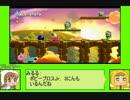 #5-1 バグズゲーム劇場『星のカービィWii』