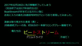 【BeatStream】取り残された美術(LIGHT)20連PERFECT【忘れない】
