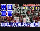 【韓国与党が用日宣言】 韓国と日本は切っても切り離せない関係!