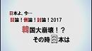1/3【討論】韓国大崩壊!?その時日本は[桜H29/2/25]