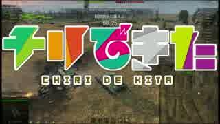 【WoT】ゆっくり実況プレイ チリで来た Part64 東北きりたん実況プレイ