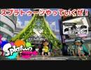 【Splatoon】スプラトゥーン実況プレイ!part1
