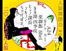 卍【人狼舞踏会#9】2017お正月人狼0村目イントロダクション