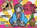 卍【人狼舞踏会#9】2017お正月人狼1村目