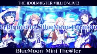 【MAD】BlueMoon Mini The@ter【ミリオンライブ】