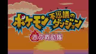 【実況】 おねーさんと ポケモン不思議のダンジョン 赤の救助隊 1ポケ