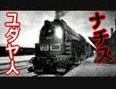 【欧州】から逃避した数千人を ⇒ ー30度の満州で、日本人が救出した !