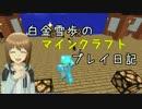 【Minecr@ft】白金雪歩のマインクラフトプレイ日記 Part9 thumbnail