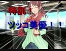 三船美優合作単品「特訓!ツッコ美優!!」