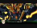スーパーロボット大戦V   バンシィ・ノルン デストロイモード   全武装