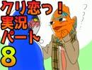 【実況】クリーチャーと恋しよっ! for乙女 part8 【無免】
