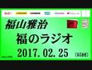 福山雅治   福のラジオ 2017.02.25 〔65回〕
