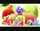 ロコと茜ちゃんの「fruity love」を描いて