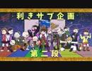 【おそ松さん人力+手描き】利きサブ企画【第二段】