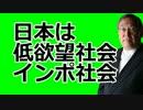 大前研一 「日本の欠点は低欲望社会、すなわちインポであること」
