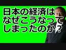 大前研一 「日本はすべての世代で所得と消費が落ちている なぜ?」