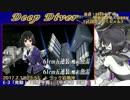 【艦これアレンジ】Deep Diver【2017冬イベ前段作戦ボス戦BGM】