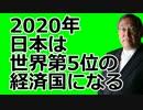 大前研一 2020年の世界を予想 「1位はEU、日本は5位に落ちている」