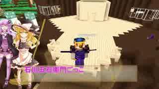 【Minecraft】ろーどとぅーだいまどうし s