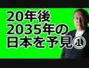 大前研一 息子と対談① 「20年後の未来?2035年の日本」