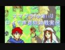 【スマブラforWiiU】ロイの声真似しながらタイマン実況【イィィイヤッ】8