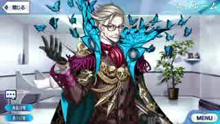 Fate/Grand Order 新宿のアーチャー マイルーム&霊基再臨等ボイス集
