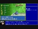【ゆっくり】ファイアーエムブレム烈火の剣ヘクハー アーマー縛り part1