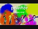 【歌ってみた】painter【合唱】
