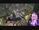 【Bloodborne】ガンスリンガーゆかりが行く初見銃縛り#16