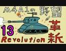 【WoT】M4A1の野望 革新 その13【M4A1 Revalorise】