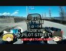 【ゆっくり車載】#2タンクマウント撮影テスト