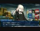 Fate/Grand Orderを実況プレイ 新宿編part5