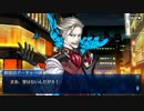 【Fate/Grand Order】 メインストーリー 亜種特異点Ⅰ 第1節 Part.02
